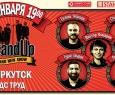 StandUp Show: Старовойтов, Комаров, Чебатков, Косицын, Амарян