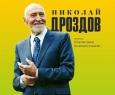 Николай Дроздов | Путешествие по живой планете