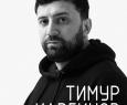 Тимур Каргинов | Stand UP