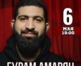 Гурам Амарян