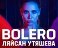 Ляйсан Утяшева | Bolero