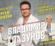 Владимир Глазунов | Ностальгия по настоящему