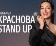 Наталья Краснова | Stand Up