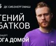 Евгений Чебатков | Stand Up