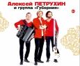 Алексей Петрухин и группа Губерния
