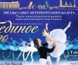 Лебединое озеро | Звёзды Санкт-Петербургского балета