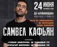 Самвел Кафьян   Stand Up