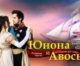 Юнона и Авось | Рок-опера