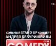 Андрей Бебуришвили | Stand Up