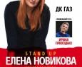 Елена Новикова | Stand UP