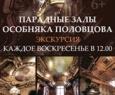 Парадные залы особняка А.А. Половцова | Экскурсия