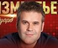 Эдуард Изместьев