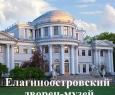 Елагиноостровские интерьеры | экскурсия