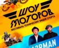 Шоу моторов 2021 | Спортивно-технический фестиваль