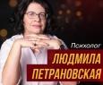 Людмила Петрановская   Возрастные кризисы у детей