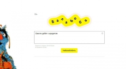 """""""Яндекс"""" запустил сервис, способный дописывать любой текст"""