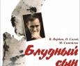 Блудный сын | Театр драмы Шукшина