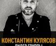 Константин Кулясов (гр.Анимация)