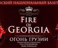 Огонь Грузии | Королевский национальный балет