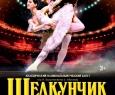 Щелкунчик | Русский национальный классический балет