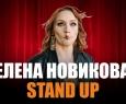 Елена Новикова   Stand Up