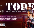 TODES   Балет Аллы Духовой