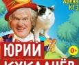 Юрий Куклачёв. Юбилейная программа