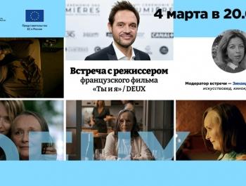Анонс кинофестиваля: встреча с режиссером фильма «Ты и я»