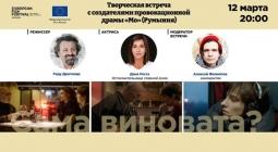 Анонс кинофестиваля: творческая встреча и премьеры фильмов