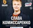 Stand Up | Слава Комиссаренко