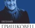 Евгений Гришковец | Водка как нечто большее и Узелки