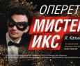 Мистер Икс | Оперетта