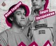 Алексей Квашонкин и Евгений Сидоров | Stand Up