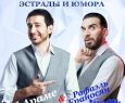 Араме и Рафаэль Ераносян