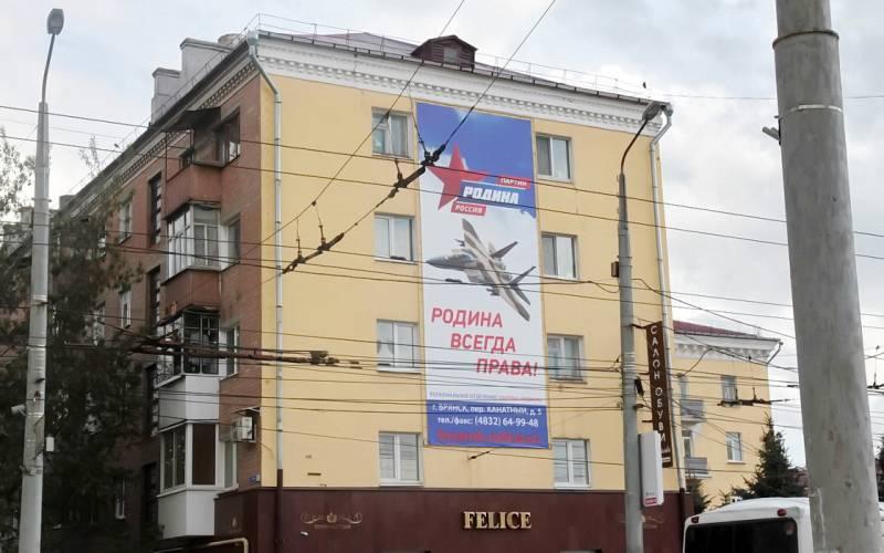 В центре Брянска наплакате партии «Родина» красуется американский истребитель