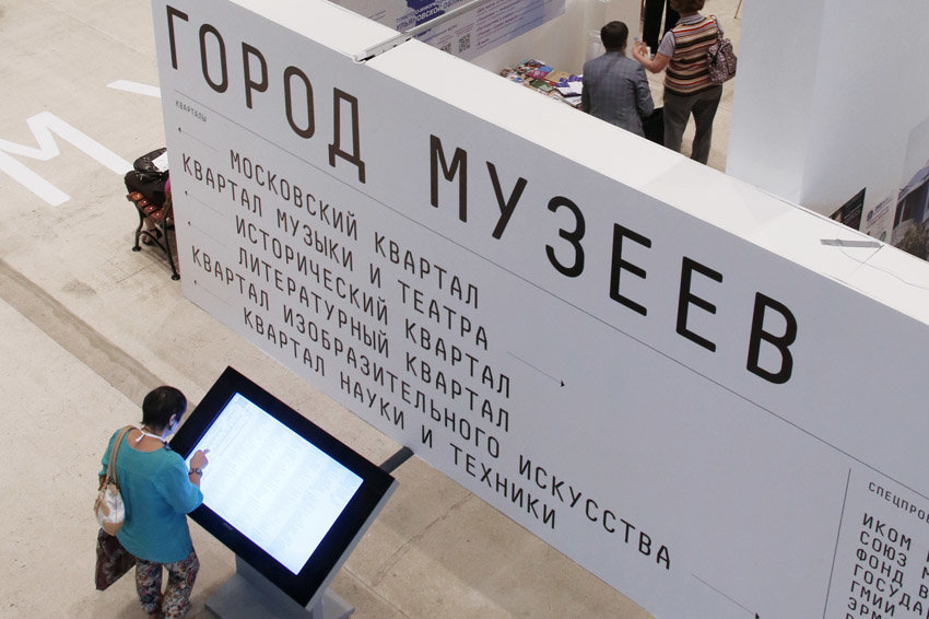 13 мая в Москве откроется