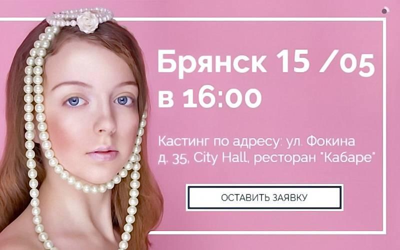 Модельное агентство Rosmodel приглашает брянских девушек накастинг