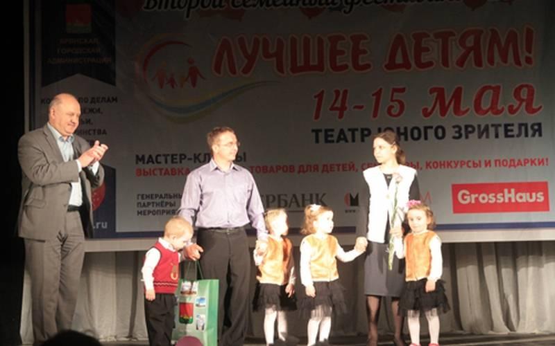 В Брянске нафестивале «Лучшее детям» чествовали многодетные семьи