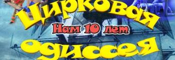 Цырковая Одиссея НАМ 10 лет