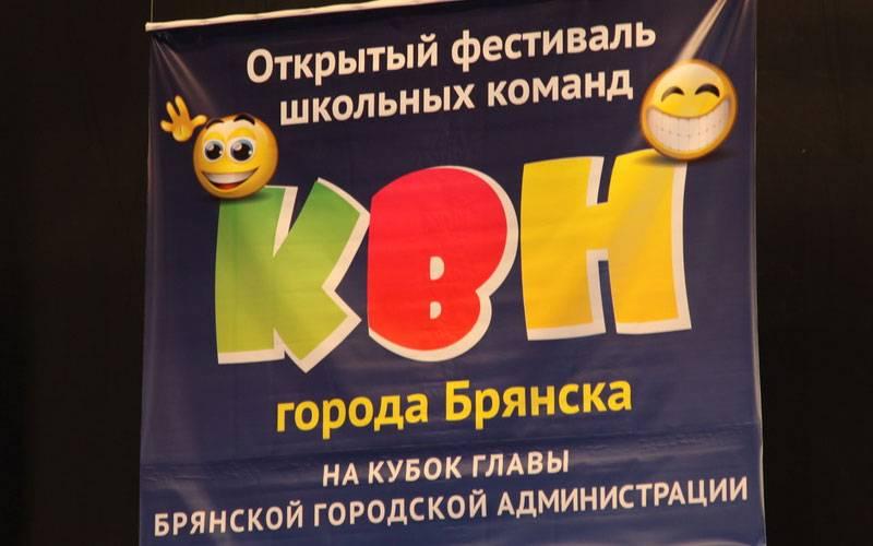ВБрянске лучшую школьную команду КВН определят 20мая