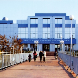 Брянский областной дворец детского и юношеского творчества им. Ю.А. Гагарина