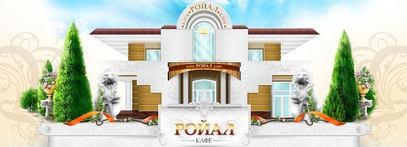 Ройал
