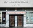 Брянский областной художественный музейно-выставочный центр-1