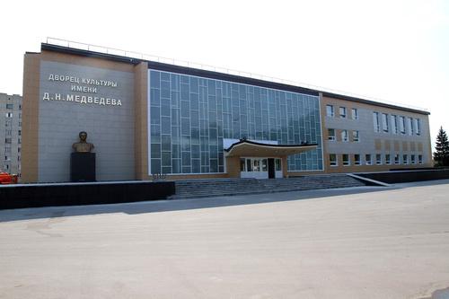 Дворец культуры им. Д.Н. Медведева