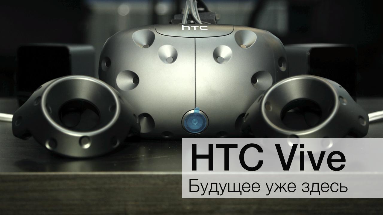 HTC Vive. Будущее. Уже. ЗДЕСЬ!