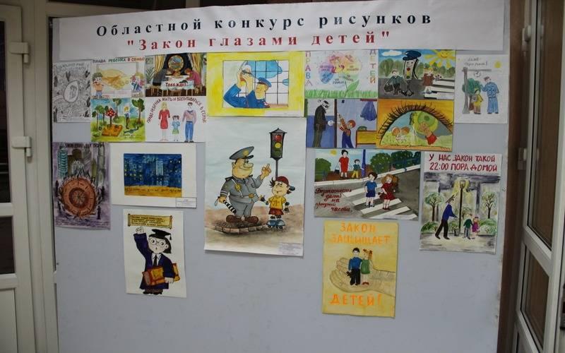 В Брянске определили победителей конкурса «Закон глазами детей»