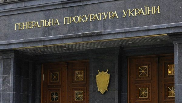 ГП Украины сменит главу одного из отделений по надзору за правами человека