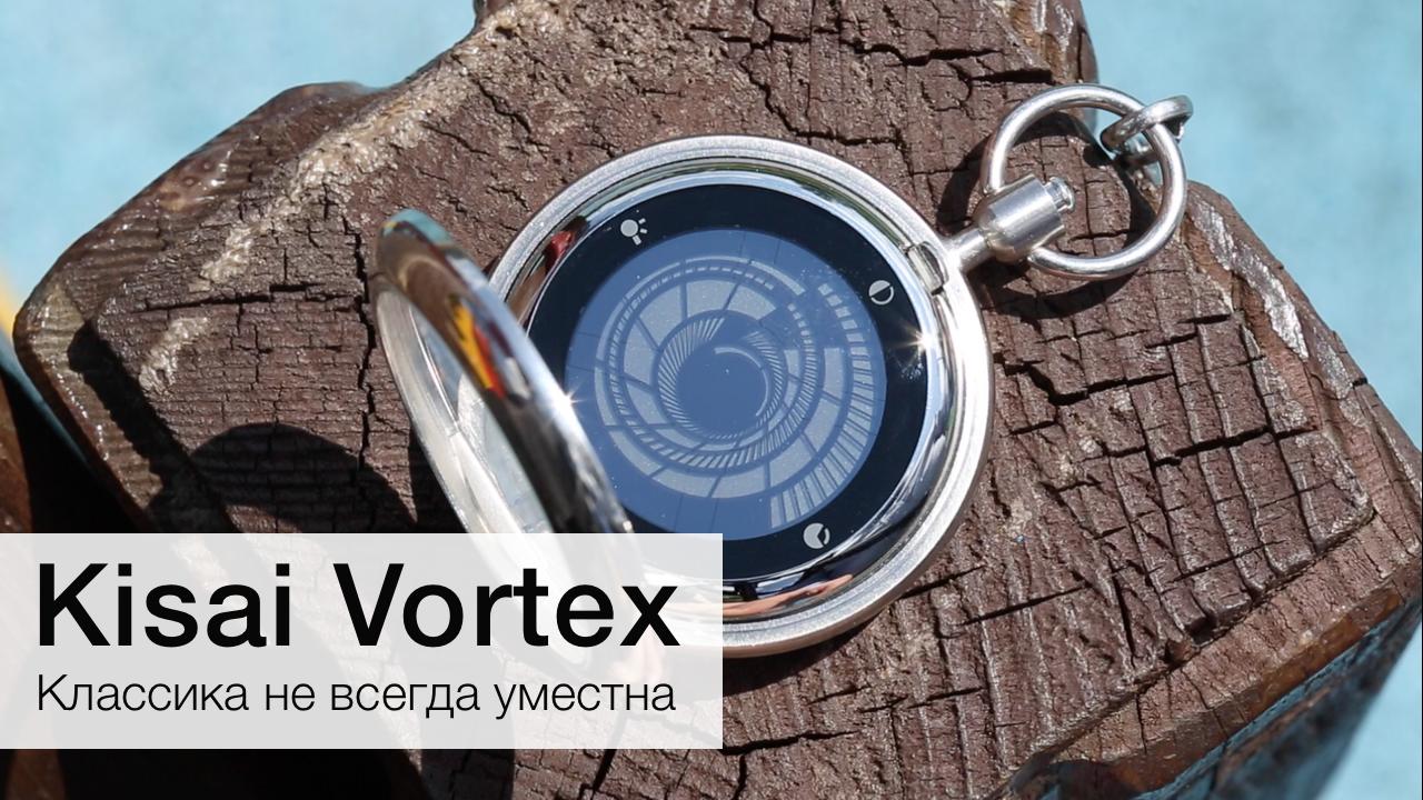 Tokyoflash Kisai Vortex Pocket Watch, или Классика не всегда уместна