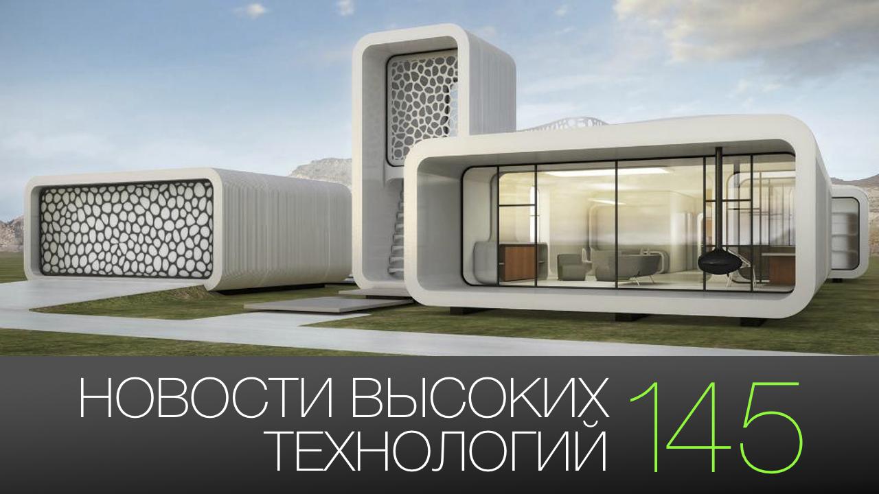 #новости высоких технологий | Выпуск 145