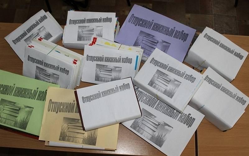 Библиотеки приготовили длябрянцев книжные наборы дляотпуска